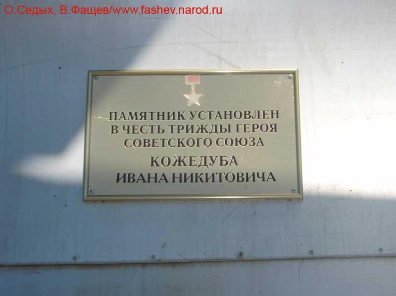 http://fashev.narod.ru/aviamuzei/la-7_kojedub/la-7_kojedub_1.jpg